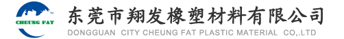 东莞市翔发橡塑材料有限公司